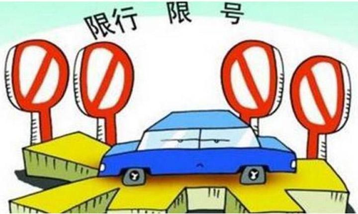 """贵阳市机动车""""两限""""政策将逐步放松"""