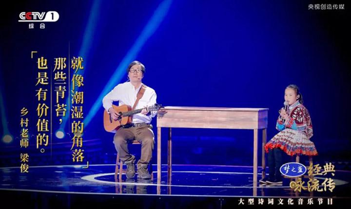 苔花如米小 也学牡丹开 贵州大山孩子感动亿万观众