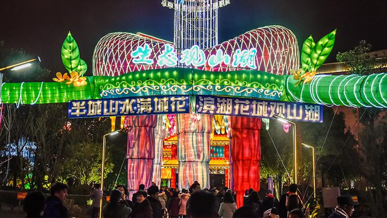 2018贵阳市观山湖区春节灯会亮灯