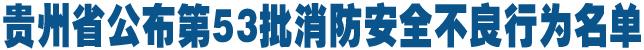 貴州省公布第53批消防安全不良行為名單