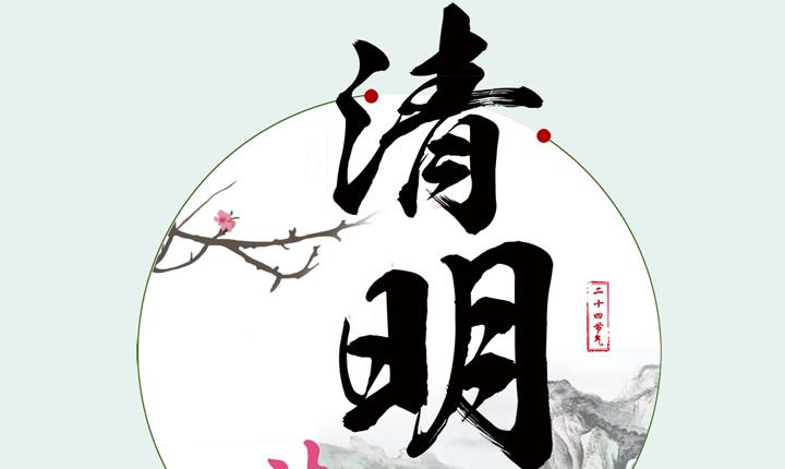 【网络中国节】测一测!关于清明的诗你记得几首?