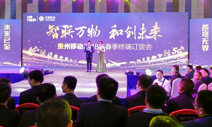 贵州移动举办2018年春季终端订货会