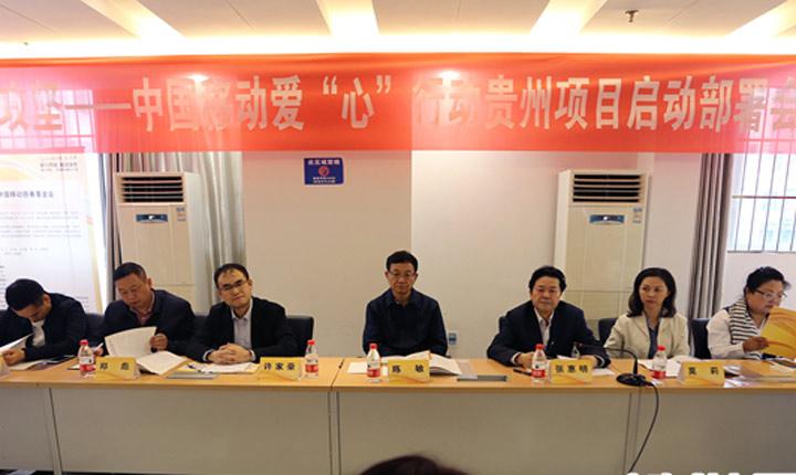 中國移動捐贈900萬元救助貴州貧困先心病兒童