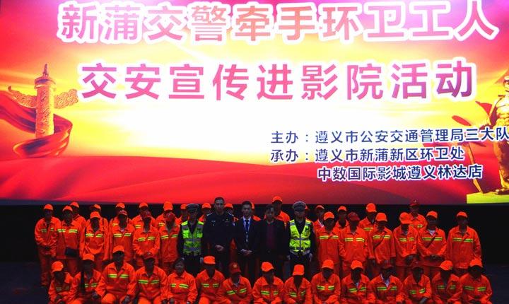 贵州遵义:交警携手环卫工 共筑交通安全防线