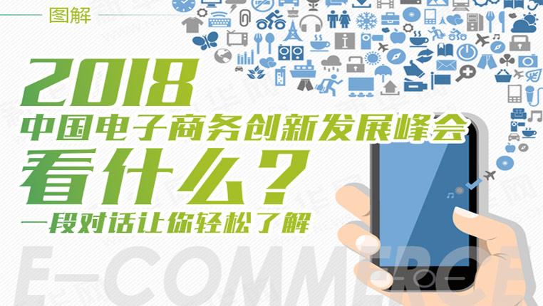 2018中國電子商務創新發展峰會圖解