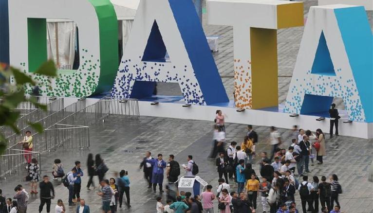 2018中國國際大數據産業博覽會在貴陽開幕