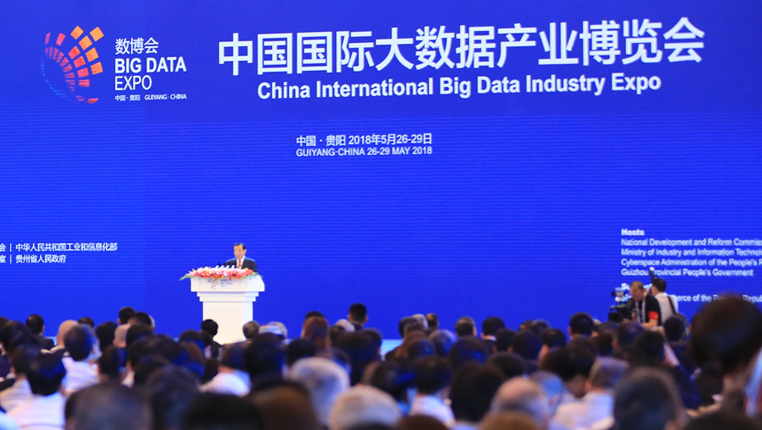 2018中國國際大數據産業博覽會開幕式(完整視頻)