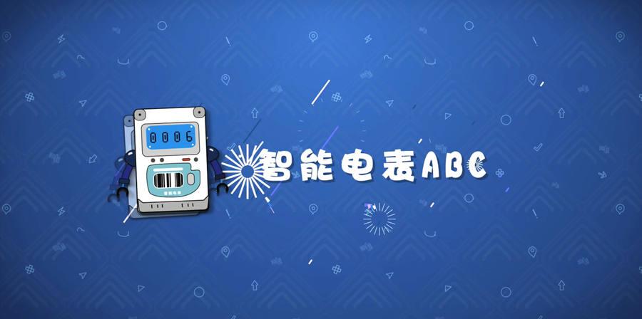 電表發展史:《智能電表ABC》
