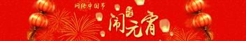 【網絡中國節】貴州:正月十五鬧元宵