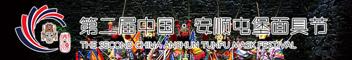 第二届中国·安顺屯堡面具节开幕式