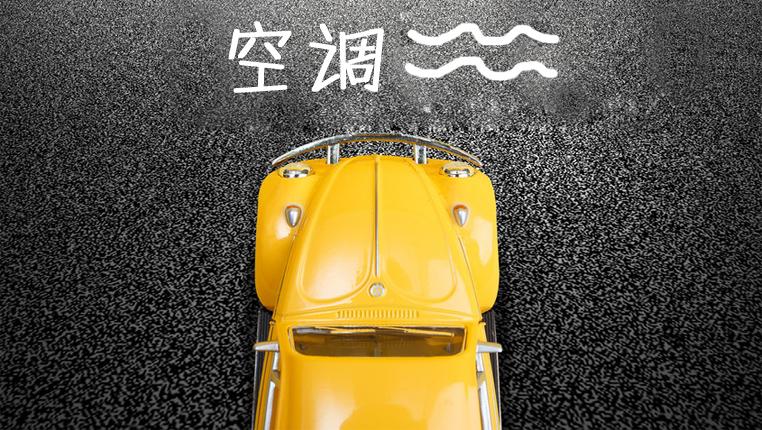 汽車空調使用不當 不僅耗油還有損健康