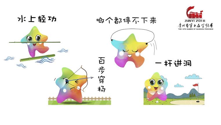 贵州省第十届运动会表情包来了