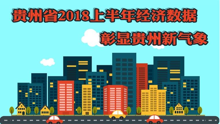 贵州省2018上半年经济数据彰显贵州新气象