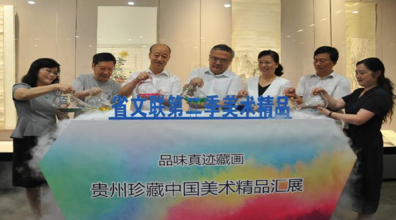 贵州珍藏中国美术精品汇展第二展季开展