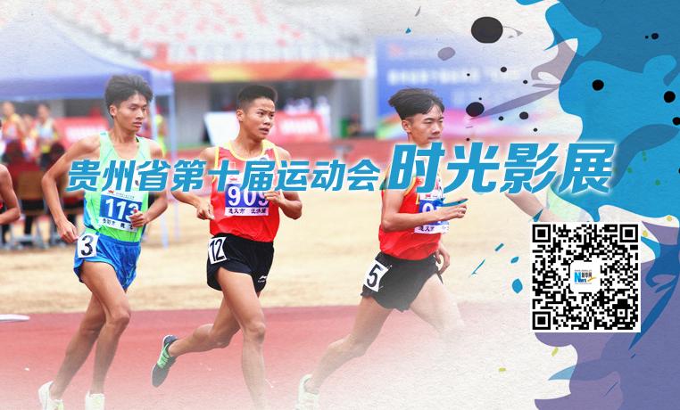 【H5】 贵州十运会-时光影展