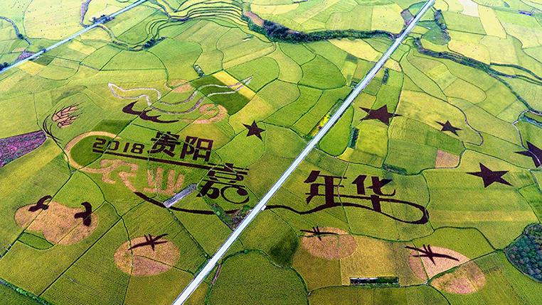 """航拍贵州开阳""""十里画廊"""" 乡村美景别具风情"""