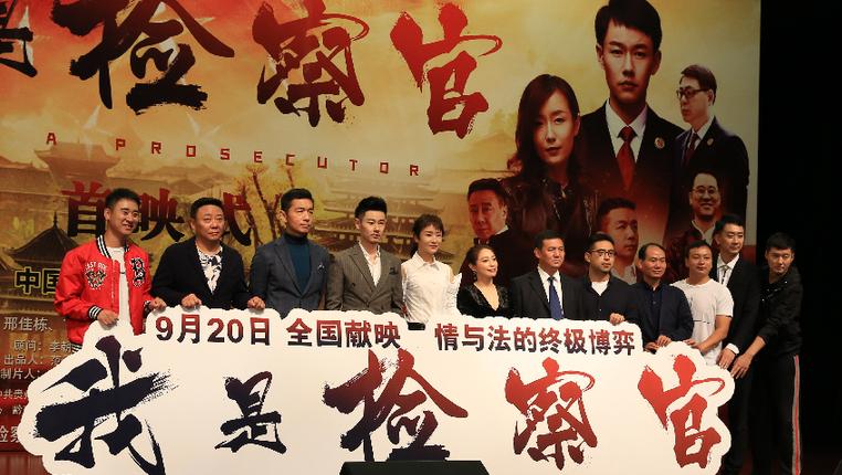 电影《我是检察官》首映式在贵阳举行