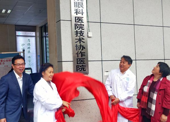 中國中醫科學院眼科醫院深度助力貴州赫章醫療扶貧