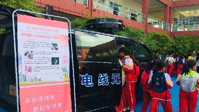 贵州开展无线电科普进校园活动