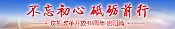 不忘初心 砥礪前行——慶祝改革開放40周年·貴陽篇