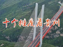 【H5】十個維度看貴州