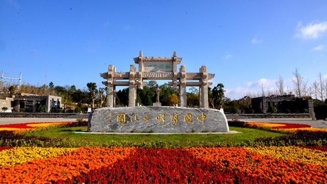 中國陽明文化園龍岡書院10月25日揭牌