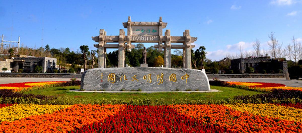 中國陽明文化園