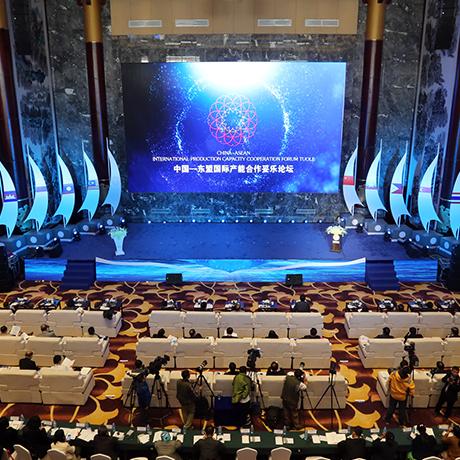 2016中國—東盟國際産能合作妥樂論壇開幕式