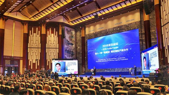 2018妥樂論壇在盤州開幕 嘉賓共話國際産能合作