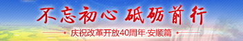 不忘初心 砥礪前行——慶祝改革開放40周年·安順篇