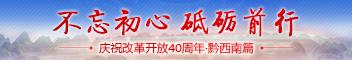 不忘初心 砥礪前行——慶祝改革開放40周年·黔西南篇