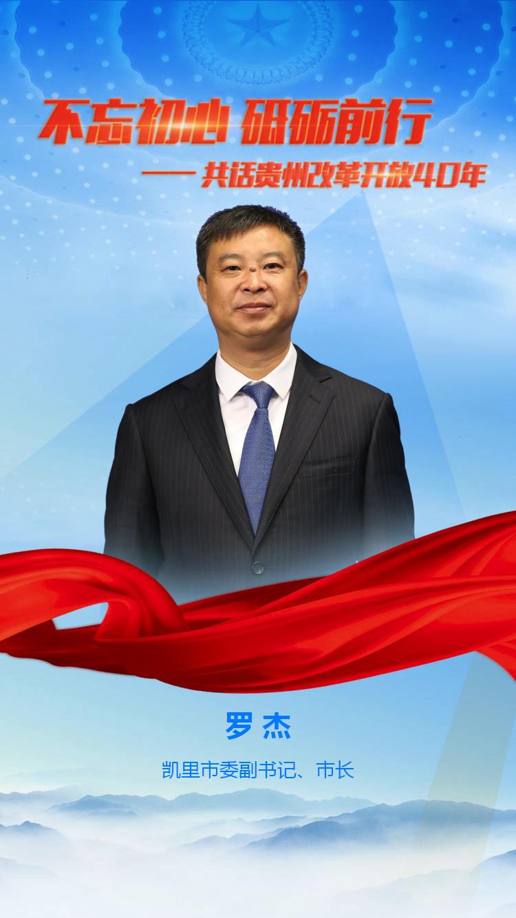 打造黔东经济增长极 建设苗侗特色生态现代城