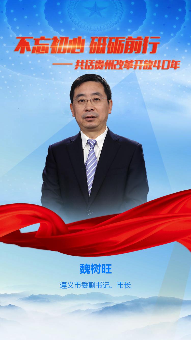坚持红色传承 推动绿色发展 建设黔川渝结合部中心城市