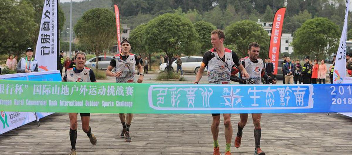 2018中國•甕安國際山地戶外運動挑戰賽開賽
