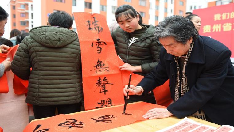 貴州余慶:易地扶貧安置點年味濃