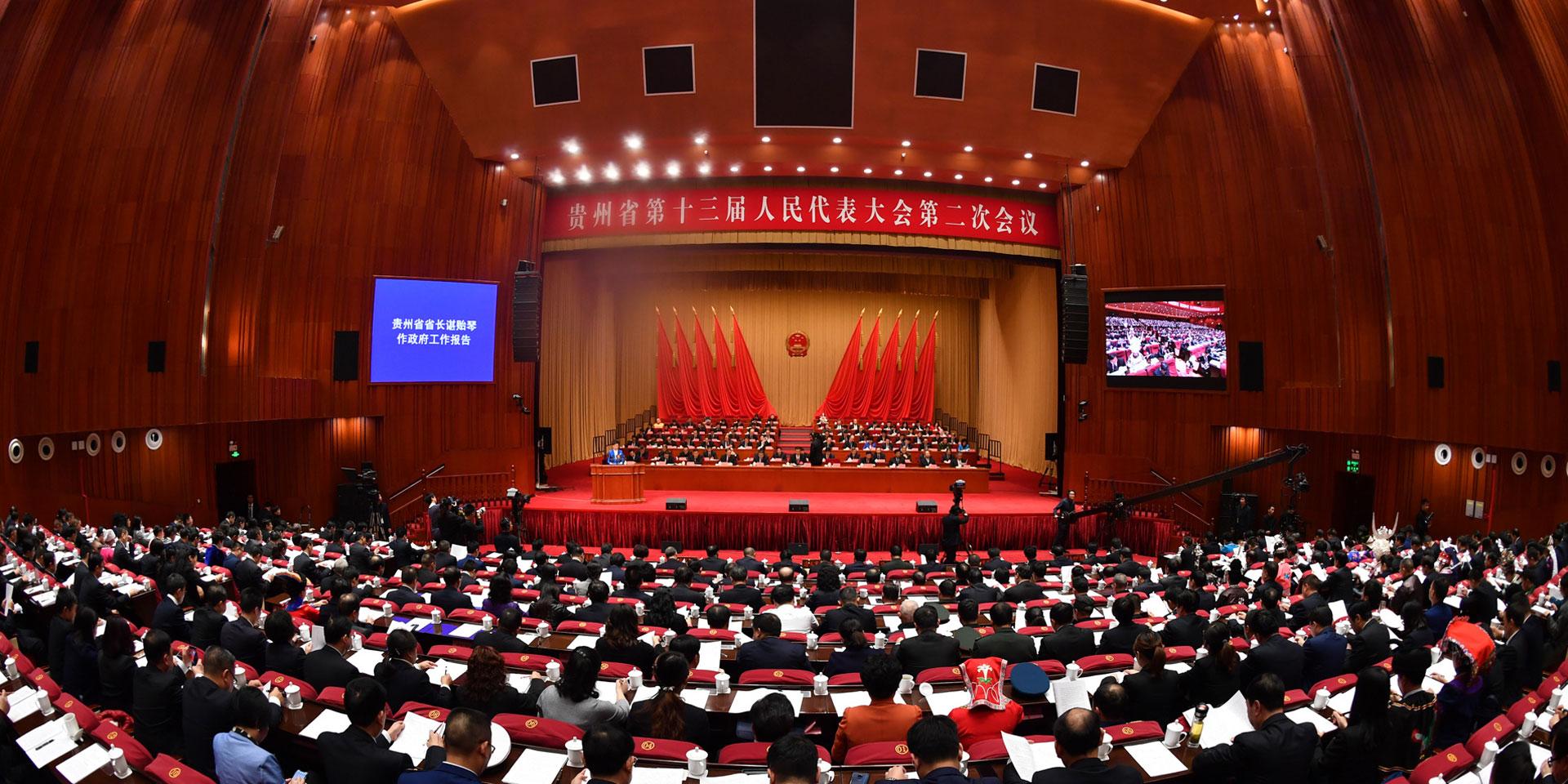 貴州省十三屆人大二次會議開幕現場