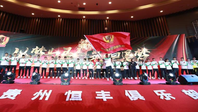 2019貴州恒豐足球俱樂部誓師大會舉行
