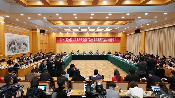 貴州代表團全體會議向媒體開放