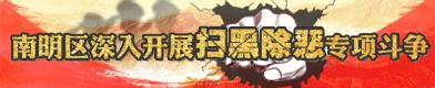 2019貴陽市南明區掃黑除惡專題
