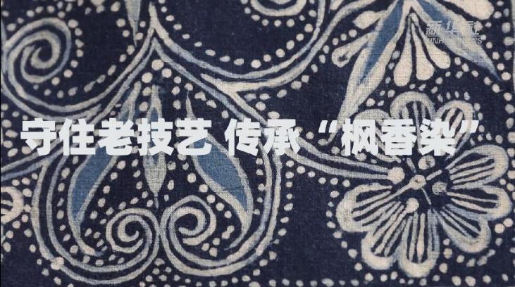 """守住老技藝 傳承""""楓香染"""""""