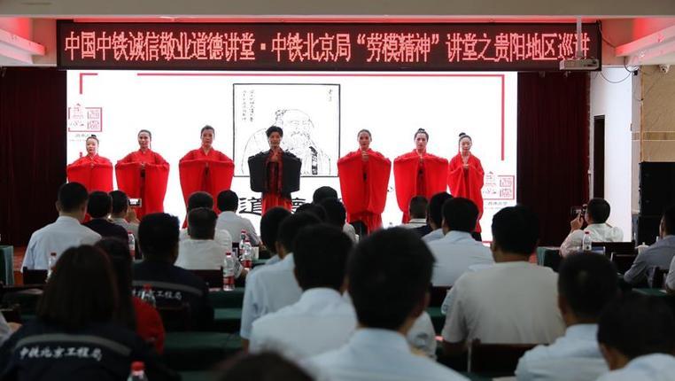 中鐵北京工程局在貴陽開展勞模巡講活動