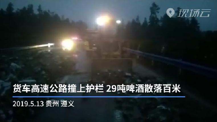 貨車高速公路撞上護欄 29噸啤酒散落百米