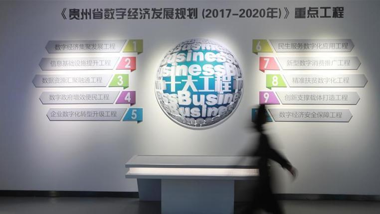"""貴州:大數據産業乘""""雲""""而上"""