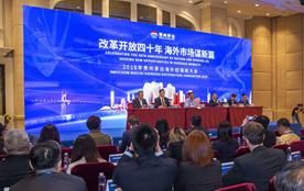 2018年茅臺海外經銷商大會召開