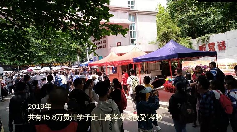 """45.8萬貴州學子接受高考""""考驗"""""""