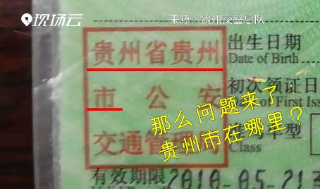 """""""貴州省貴州市""""?!難怪這本駕照交警小哥看得如此疑惑"""