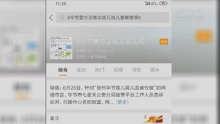 """""""貴州畢節兒童被性侵""""謠言編造者被依法採取強制措施"""