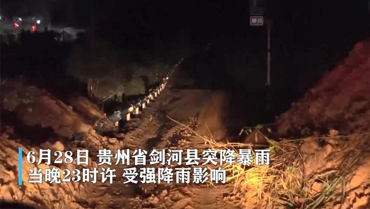 貴州劍河:山洪暴發一工地35人被圍困 多部門聯合救援
