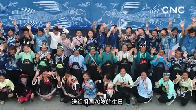 丹寨70位染娘繪巨幅蠟染 為新中國成立70周年獻禮
