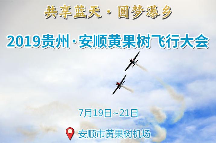 2019貴州安順黃果樹飛行大會即將啟幕 精彩活動等你來